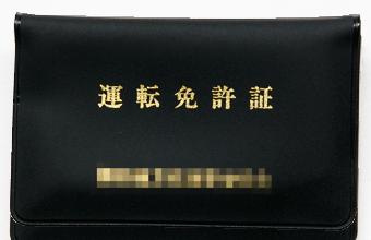 免許ケース01_340.png