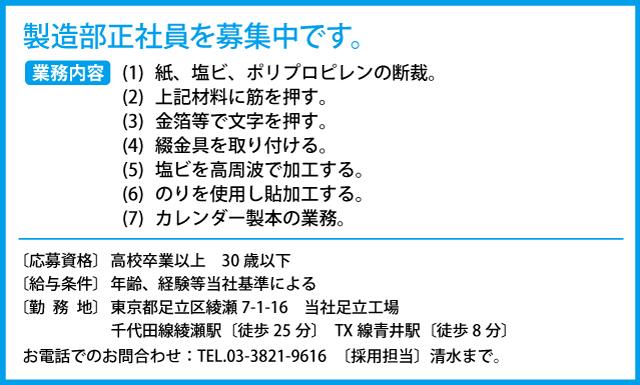 採用_足立工場.jpg